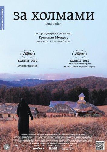 Смотреть За холмами онлайн в HD качестве 720p