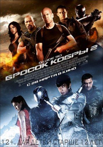 Смотреть G.I. Joe: Бросок кобры 2 онлайн в HD качестве 720p