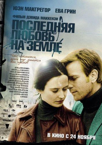Смотреть Последняя любовь на Земле онлайн в HD качестве 720p