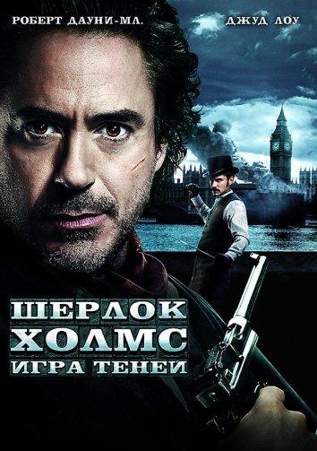 Смотреть Шерлок Холмс: Игра теней онлайн в HD качестве 720p