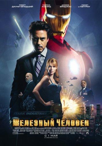 Смотреть Железный человек онлайн в HD качестве 720p