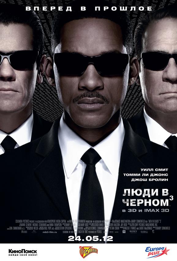 люди в черном 3 бесплатно смотреть фильм онлайн:
