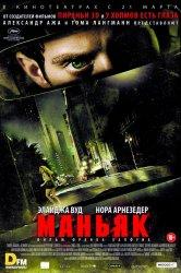 Русские фильмы про маньяков и серийных убийц смотреть