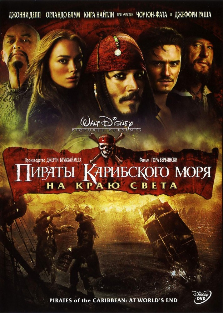 Фильмы про пиратов - исторические, приключения