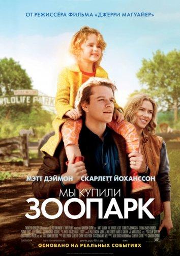 Смотреть Мы купили зоопарк онлайн в HD качестве 720p