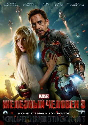 Смотреть Железный человек 3 онлайн в HD качестве 720p