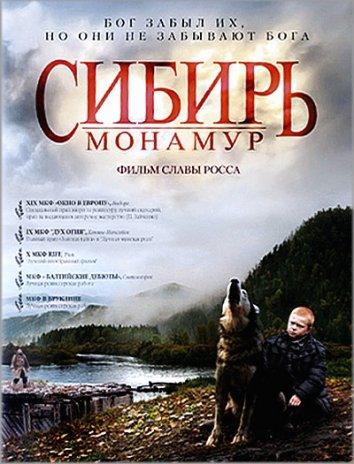 Смотреть Сибирь. Монамур онлайн в HD качестве 720p