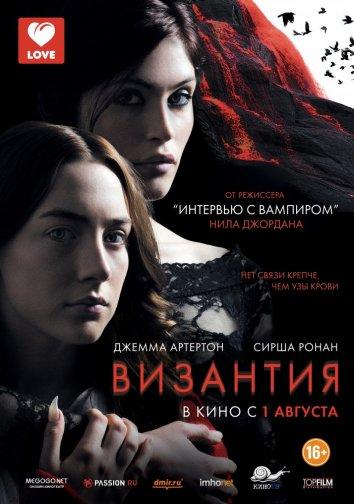 Смотреть Византия онлайн в HD качестве 720p