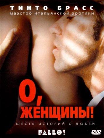 Смотреть О, женщины! онлайн в HD качестве 720p