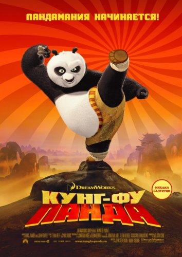 Смотреть Кунг-фу Панда онлайн в HD качестве 720p