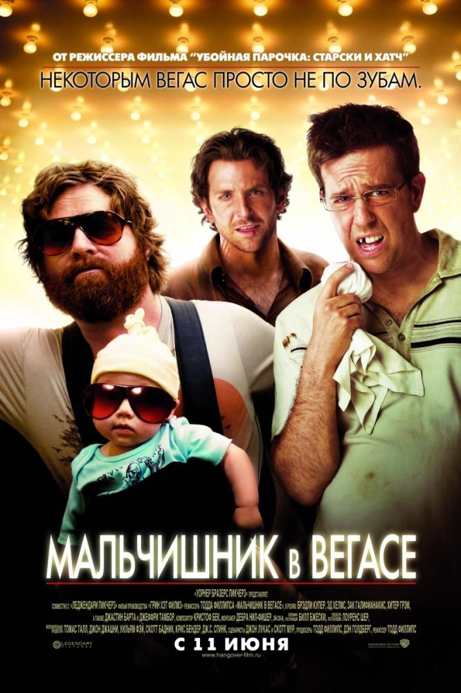 смотреть онлайн фильмы в хорошем качестве мальчишник в вегасе 2: