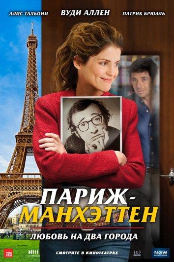 Смотреть Париж-Манхэттен онлайн в HD качестве 720p