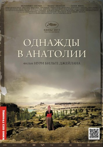 Смотреть Однажды в Анатолии онлайн в HD качестве 720p