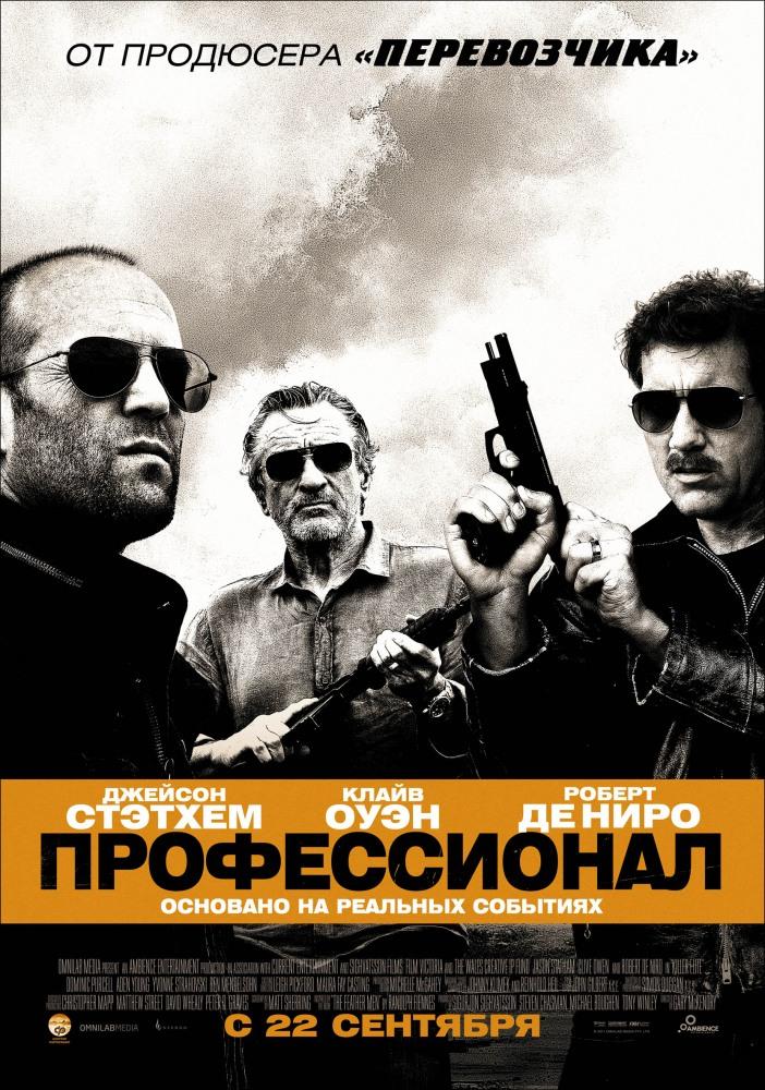 профессионал фильм смотреть в хорошем качестве: