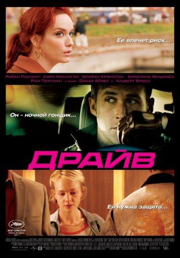Смотреть Драйв онлайн в HD качестве 720p