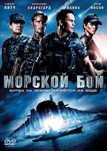 Смотреть Морской бой онлайн в HD качестве 720p