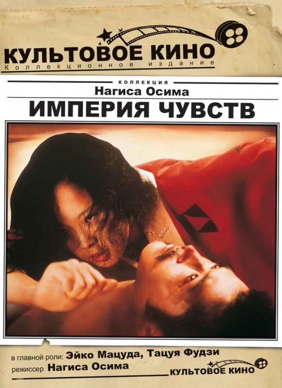 смотреть фильм онлайн империя: