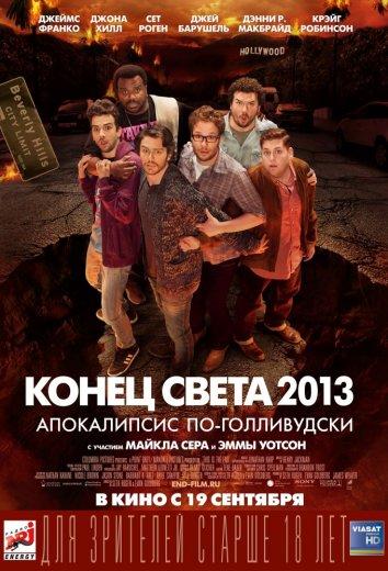 Смотреть Конец света 2013: Апокалипсис по-голливудски онлайн в HD качестве 720p