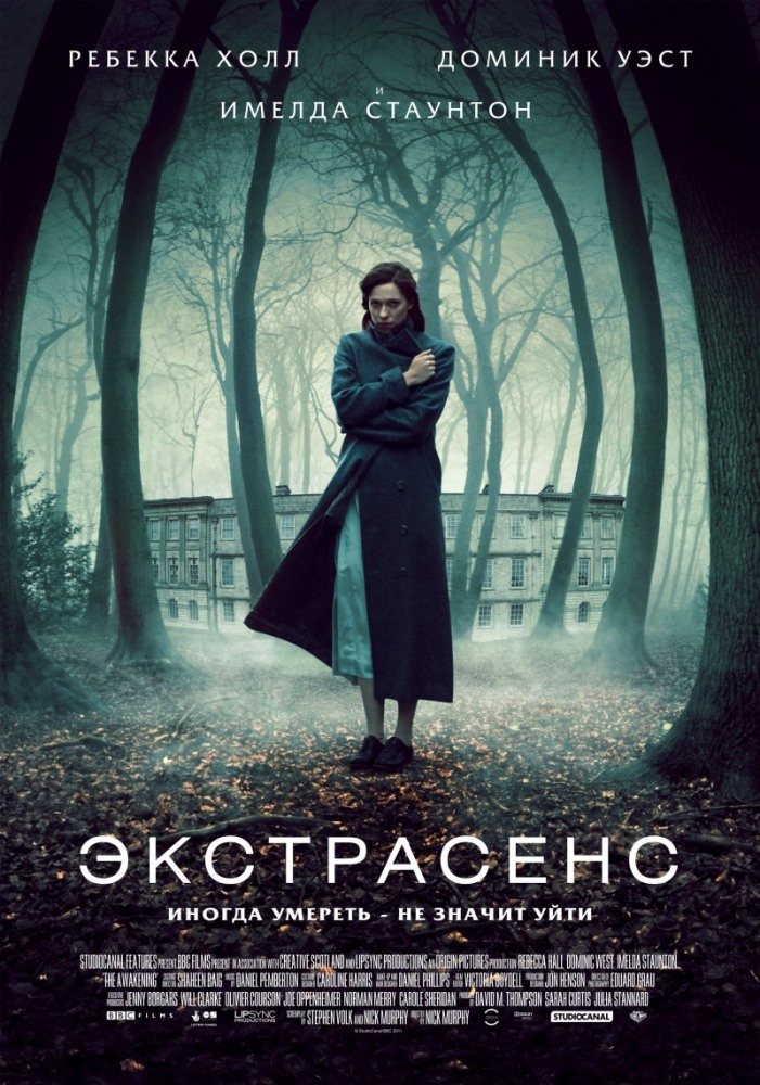 смотреть фильм экстрасенс бесплатно онлайн в хорошем качестве: