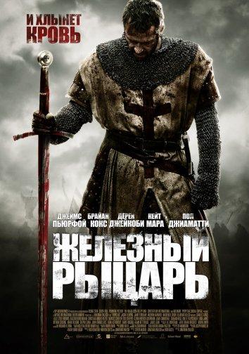Смотреть Железный рыцарь онлайн в HD качестве 720p