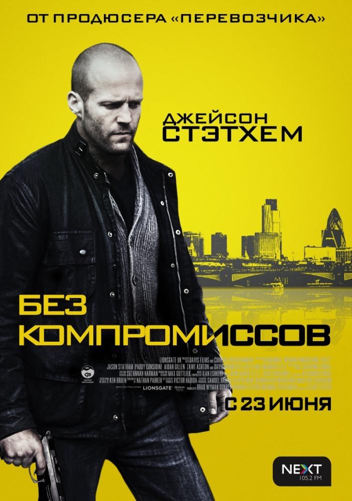 фильм без компромиссов онлайн смотреть бесплатно в хорошем качестве: