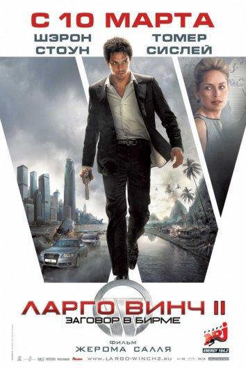 Смотреть Ларго Винч 2: Заговор в Бирме онлайн в HD качестве 720p