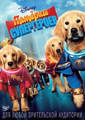 Смотреть Пятерка супергероев онлайн в HD качестве 720p