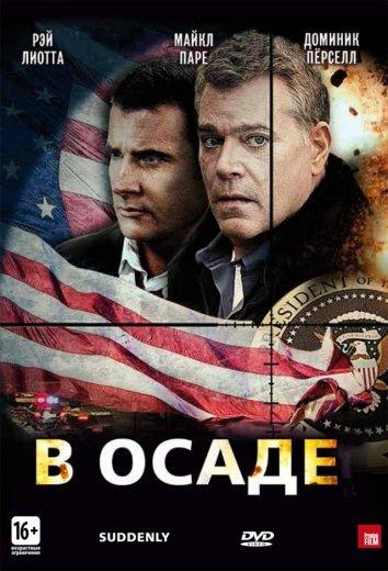 Смотреть В осаде онлайн в HD качестве 720p