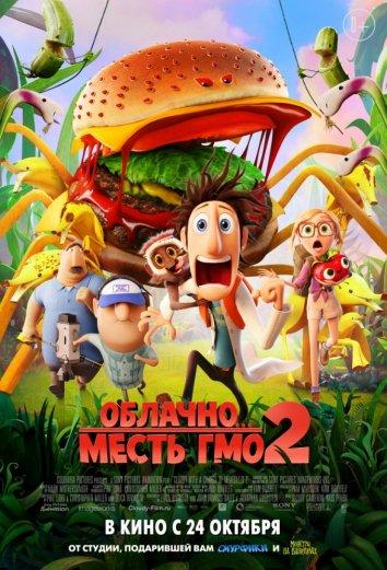 Смотреть Облачно... 2: Месть ГМО онлайн в HD качестве 720p