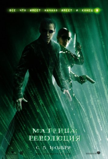 Смотреть Матрица: Революция онлайн в HD качестве 720p