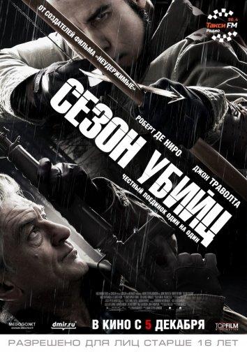 Смотреть Сезон убийц онлайн в HD качестве 720p