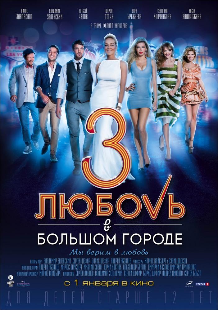 фильмы русские о любви онлайн смотреть бесплатно в хорошем качестве: