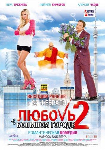 Смотреть Любовь в большом городе 2 онлайн в HD качестве 720p