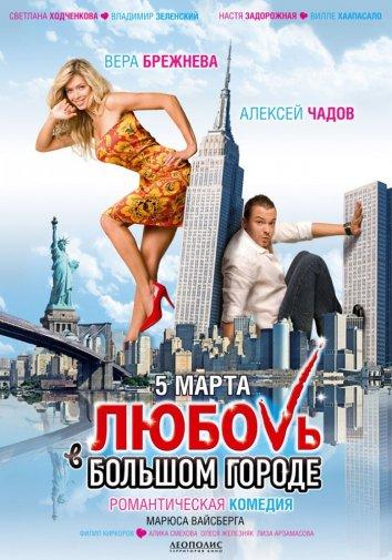 Смотреть Любовь в большом городе онлайн в HD качестве 720p