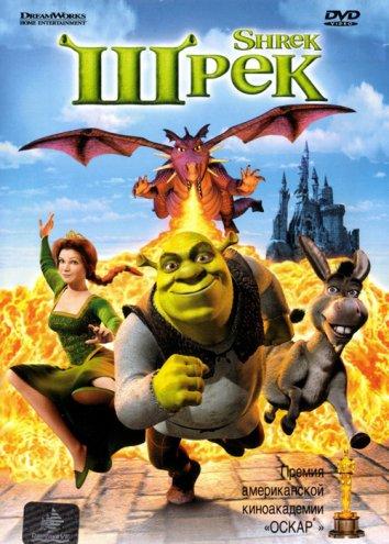 Смотреть Шрек онлайн в HD качестве 720p