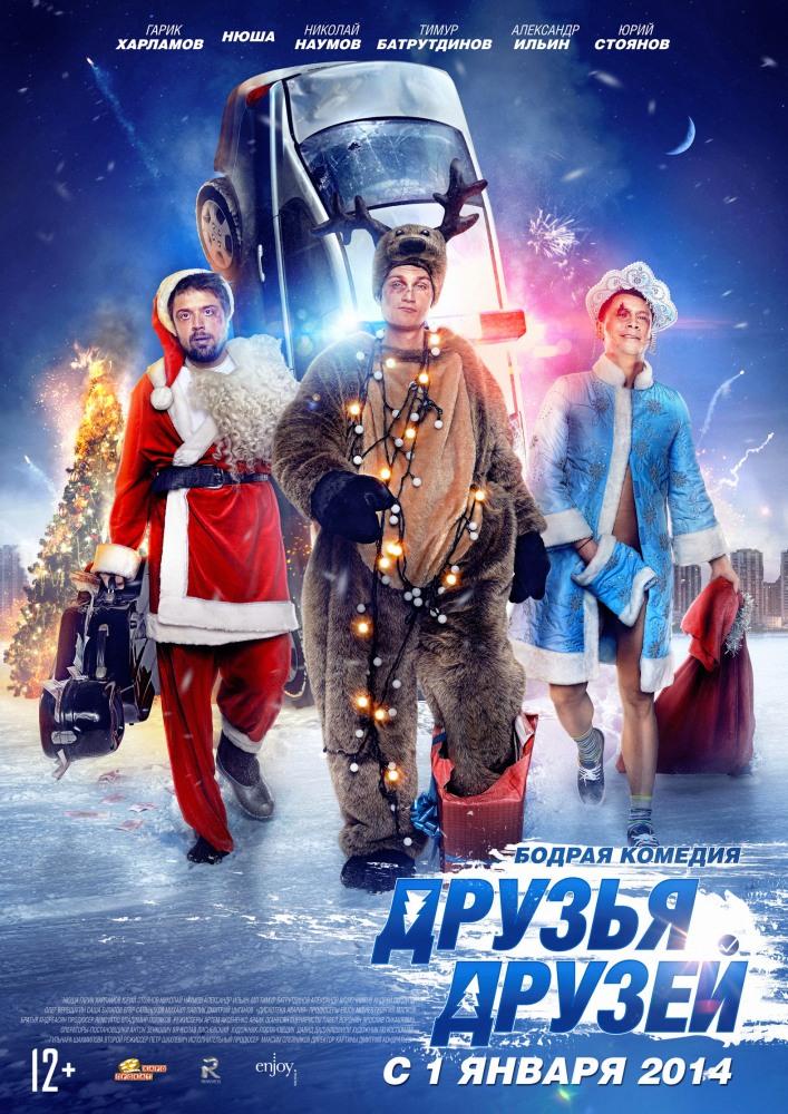 Фильм смотреть канун нового года