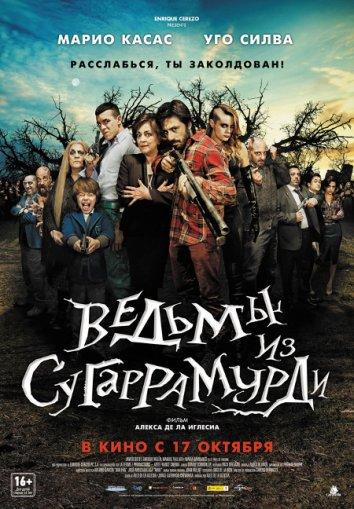 Смотреть Ведьмы из Сугаррамурди онлайн в HD качестве 720p