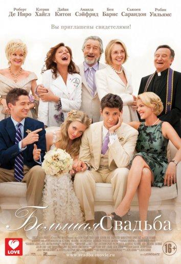 Смотреть Большая свадьба онлайн в HD качестве 720p