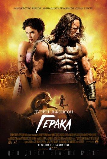 Смотреть Геракл онлайн в HD качестве 720p
