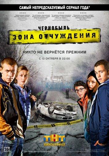 Смотреть Чернобыль: Зона отчуждения онлайн в HD качестве 720p
