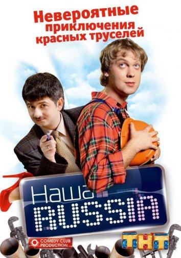 Смотреть Наша Russia онлайн в HD качестве 720p