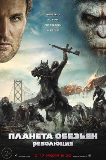 Смотреть Планета обезьян: Революция онлайн в HD качестве 720p