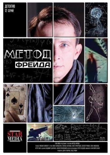 Смотреть Метод Фрейда онлайн в HD качестве 720p