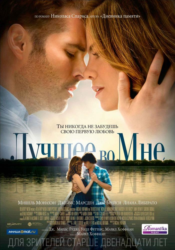 бесплатно фильм смотреть: