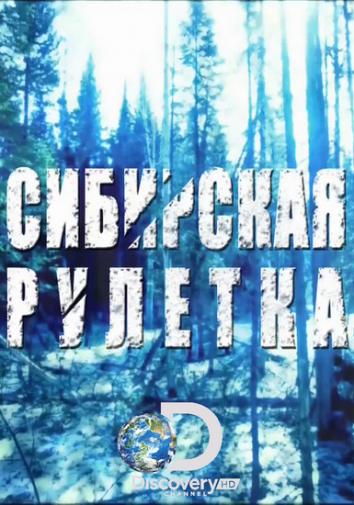 Смотреть Сибирская рулетка онлайн в HD качестве 720p