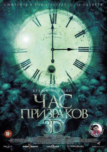 Смотреть Час призраков 2 онлайн в HD качестве 720p
