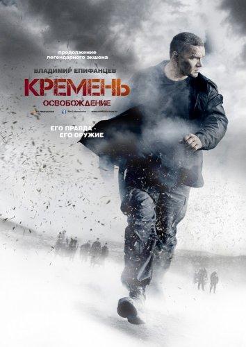 Смотреть Кремень. Освобождение онлайн в HD качестве 720p