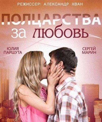 Смотреть Полцарства за любовь онлайн в HD качестве 720p