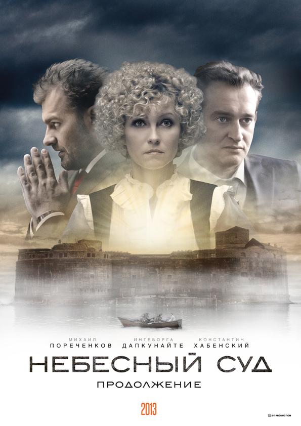 Смотреть сериал Небесный суд онлайн бесплатно в хорошем