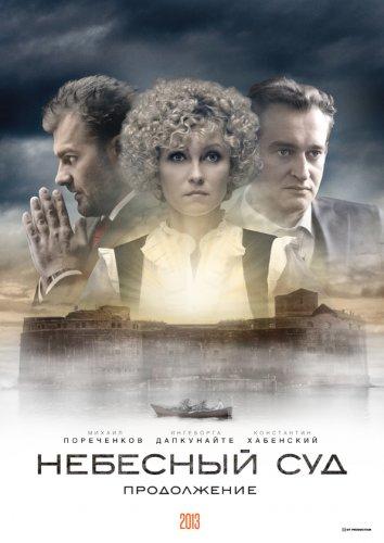 Смотреть Небесный суд. Продолжение онлайн в HD качестве 720p